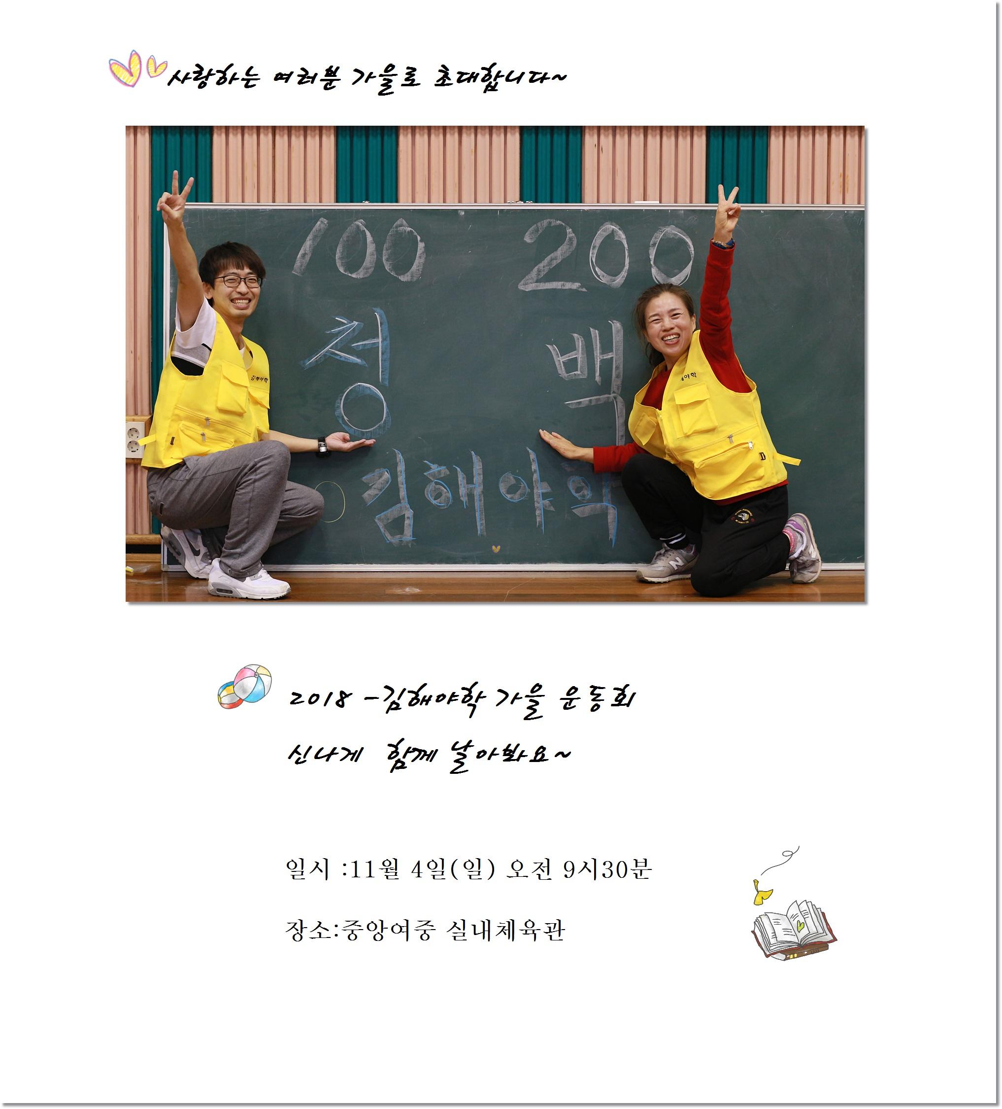 18년 가을운동회 홍보 자료-3.JPG