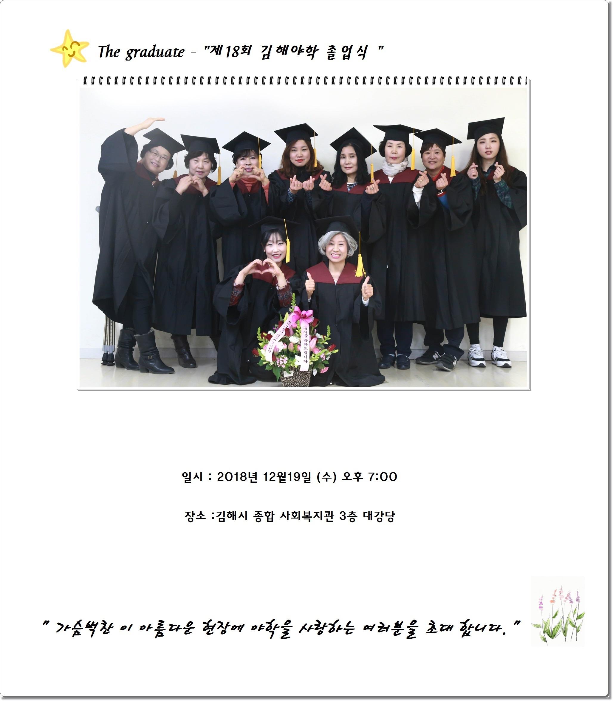 18년 졸업식 홍보 -2-100-200.jpg